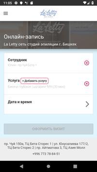 La Letty screenshot 1