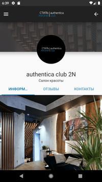 Authentica Club Стиль жизни screenshot 2