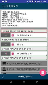 이름감정 셀프작명 전문가작명 개명하기 | 사주풀이 전체운세 - 셀프작명소 screenshot 6
