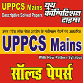 UPPSC (Mains) Hindi,Essay & GS 2018 Solved Papers icon