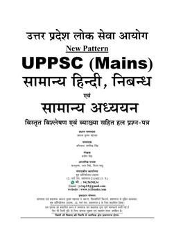 UPPSC (Mains) Hindi,Essay & GS 2018 Solved Papers screenshot 1