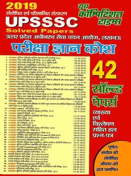 UPSSSC All Paper 2020-poster