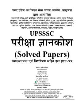 UPSSSC All Paper 2020 screenshot 1