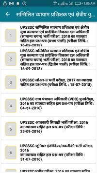 UPSSSC All Paper 2020 screenshot 2