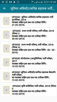 UPSSSC All Paper 2020 screenshot 4