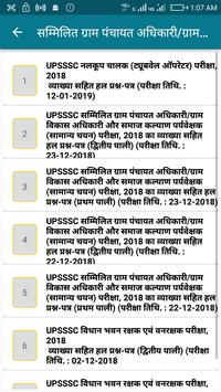 UPSSSC All Paper 2020 screenshot 5
