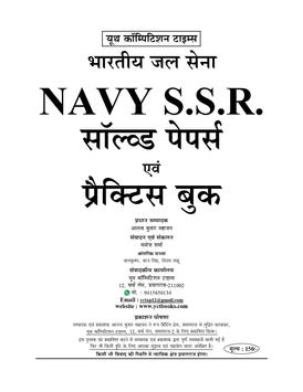Indian Navy SSR Solved Papers & Practice Book screenshot 1