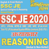 SSC JE REASONING ONLINE EXAM icon