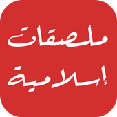 ملصقات واتس اسلامية    WAStickerApps icon