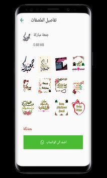 ملصقات واتس اسلامية    WAStickerApps screenshot 2