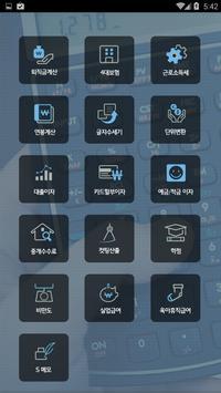 예스폼 자동계산 screenshot 1