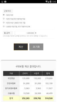 예스폼 자동계산 screenshot 2