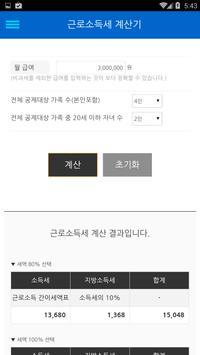 예스폼 자동계산 screenshot 3