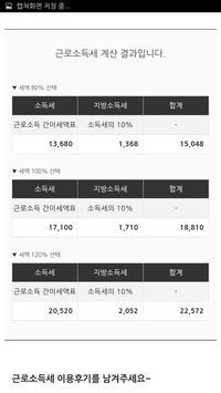예스폼 자동계산 screenshot 4