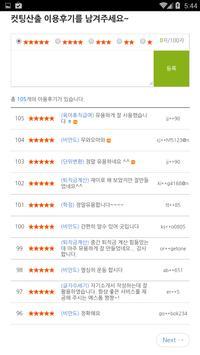 예스폼 자동계산 screenshot 5