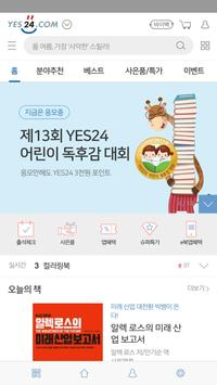 예스24 도서 poster