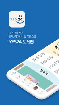 예스24 도서 海報