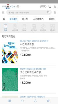 예스24 도서 screenshot 1