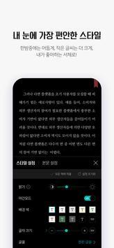 예스24 eBook スクリーンショット 3