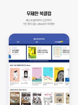 예스24 eBook スクリーンショット 17