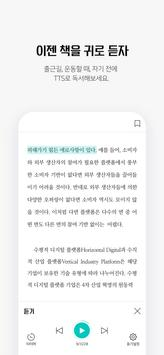 예스24 eBook スクリーンショット 2
