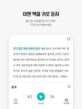 예스24 eBook スクリーンショット 8