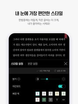 예스24 eBook スクリーンショット 9
