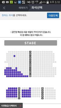 예스24 공연 스크린샷 2