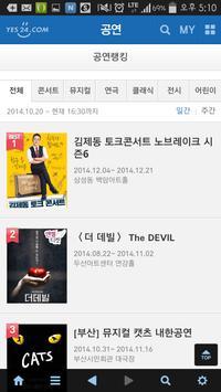 예스24 공연 스크린샷 5