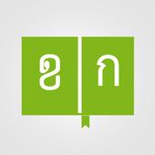 Thai Khmer Dictionary V1 icon
