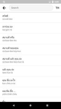 Thai Khmer Dictionary V1 screenshot 2