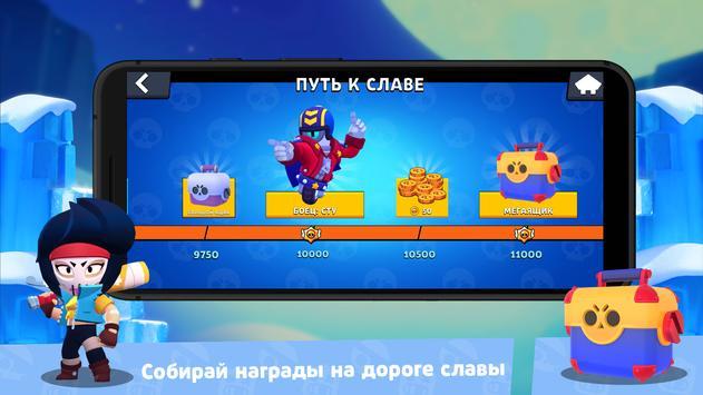 Splash Box Simulator for Brawl Stars: Cool Boxes! скриншот 3
