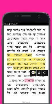 עברית screenshot 3