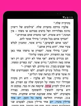 עברית screenshot 10