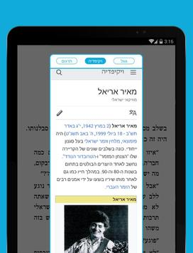 עברית screenshot 11