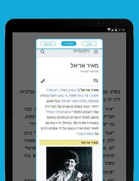 עברית screenshot 18