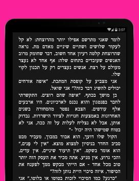 עברית screenshot 19