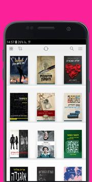 עברית screenshot 1