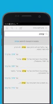 עברית screenshot 4