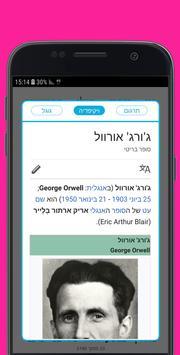 עברית screenshot 5