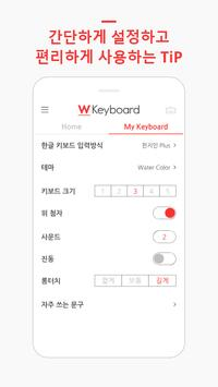 더블유 키보드 - W Keyboard screenshot 1