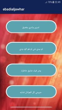 اغاني عبادي الجوهر 2019 بدون نت screenshot 1