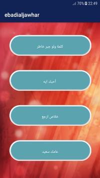 اغاني عبادي الجوهر 2019 بدون نت screenshot 2