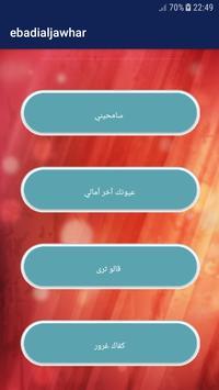 اغاني عبادي الجوهر 2019 بدون نت screenshot 3