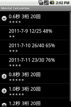 Mental Calculation screenshot 1