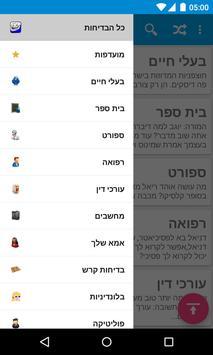 Hebrew Jokes capture d'écran 1