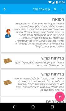 Hebrew Jokes capture d'écran 2