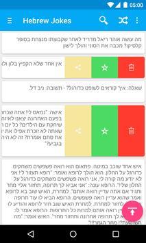 Hebrew Jokes capture d'écran 3