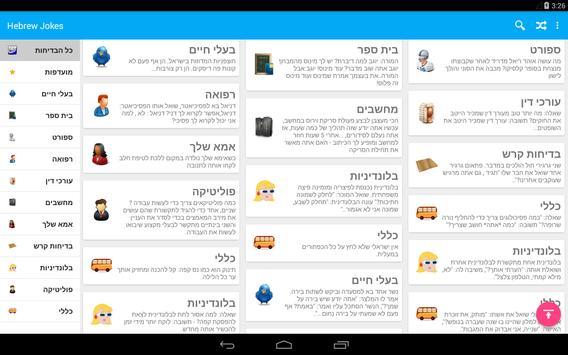 Hebrew Jokes capture d'écran 4