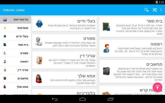 Hebrew Jokes imagem de tela 5